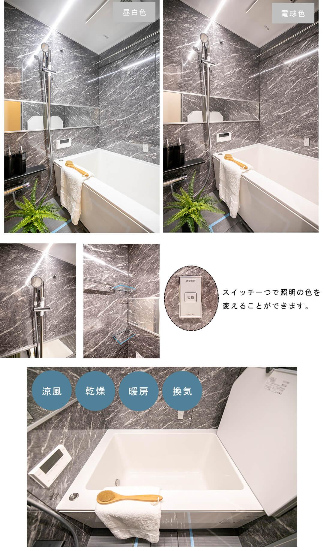 ベルメゾン六本木タワーズの浴室