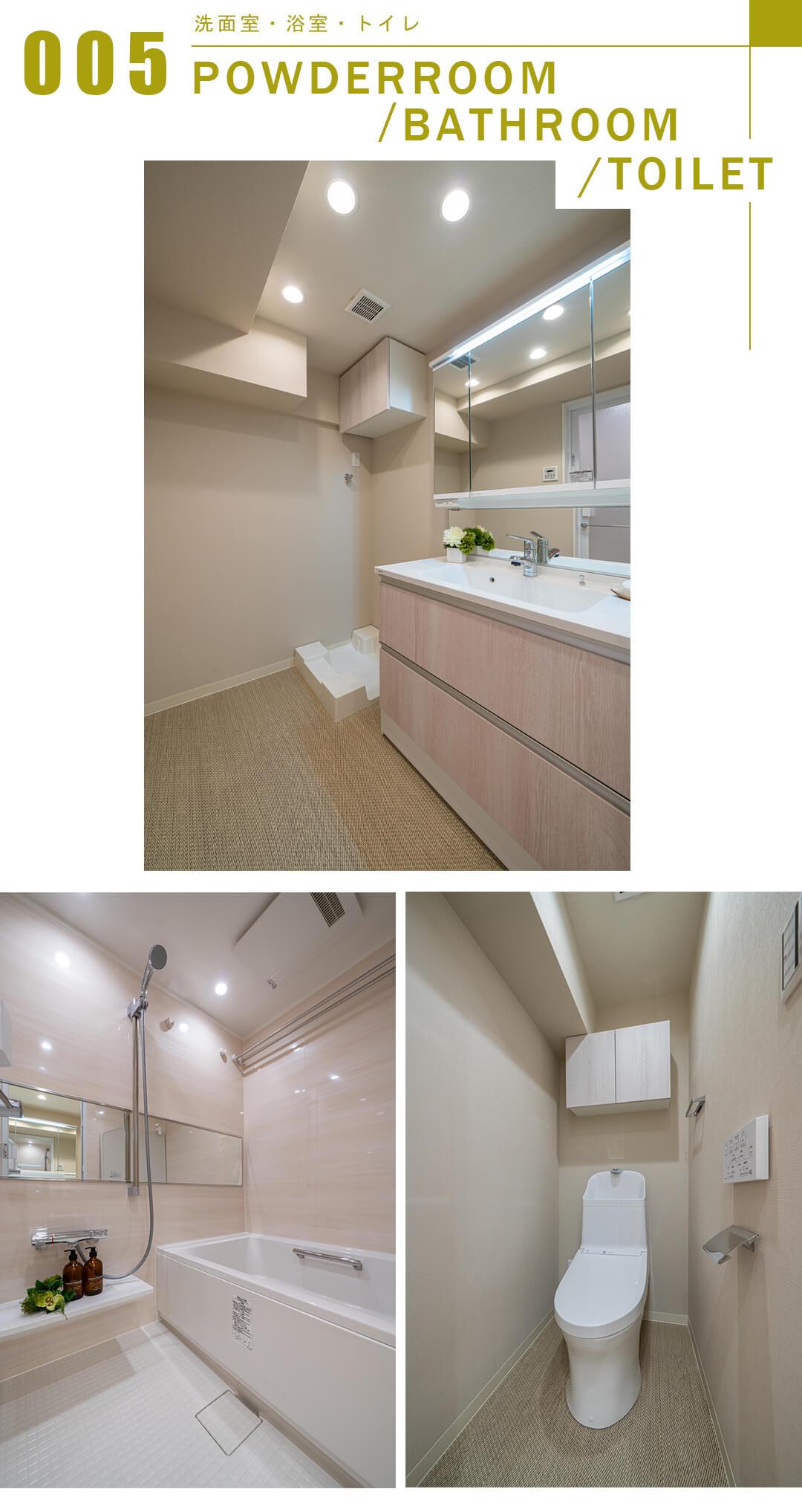 五反田ガーデンハイツの洗面室と浴室とトイレ