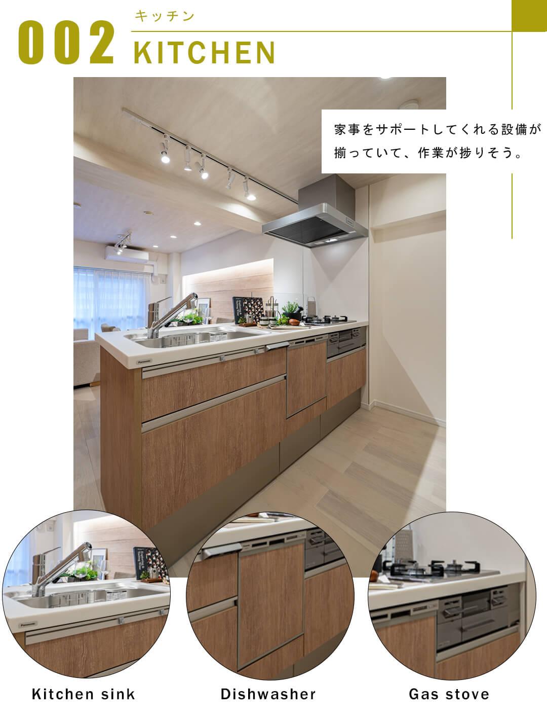 五反田ガーデンハイツのキッチン