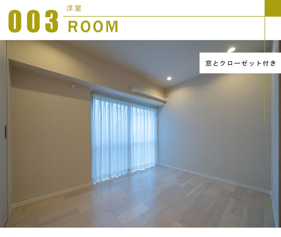 五反田ガーデンハイツの洋室