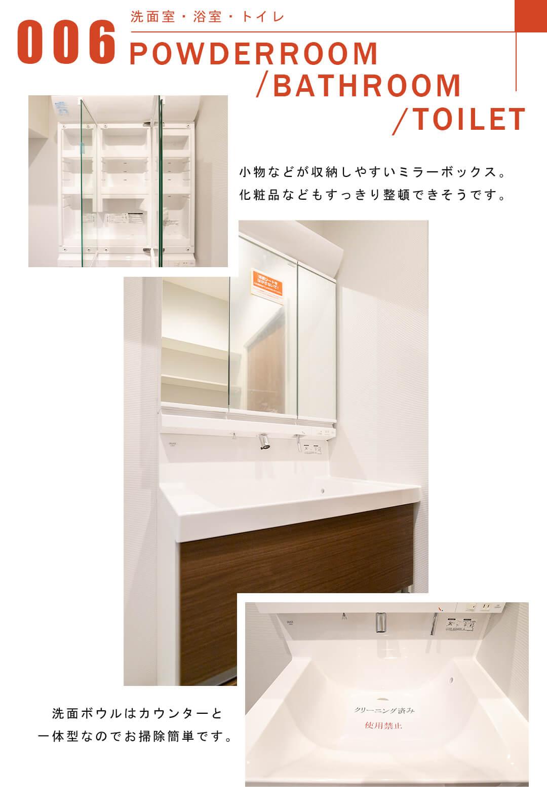 006浴室,洗面室,トイレ,Bathroom,Powderroom,Toilet