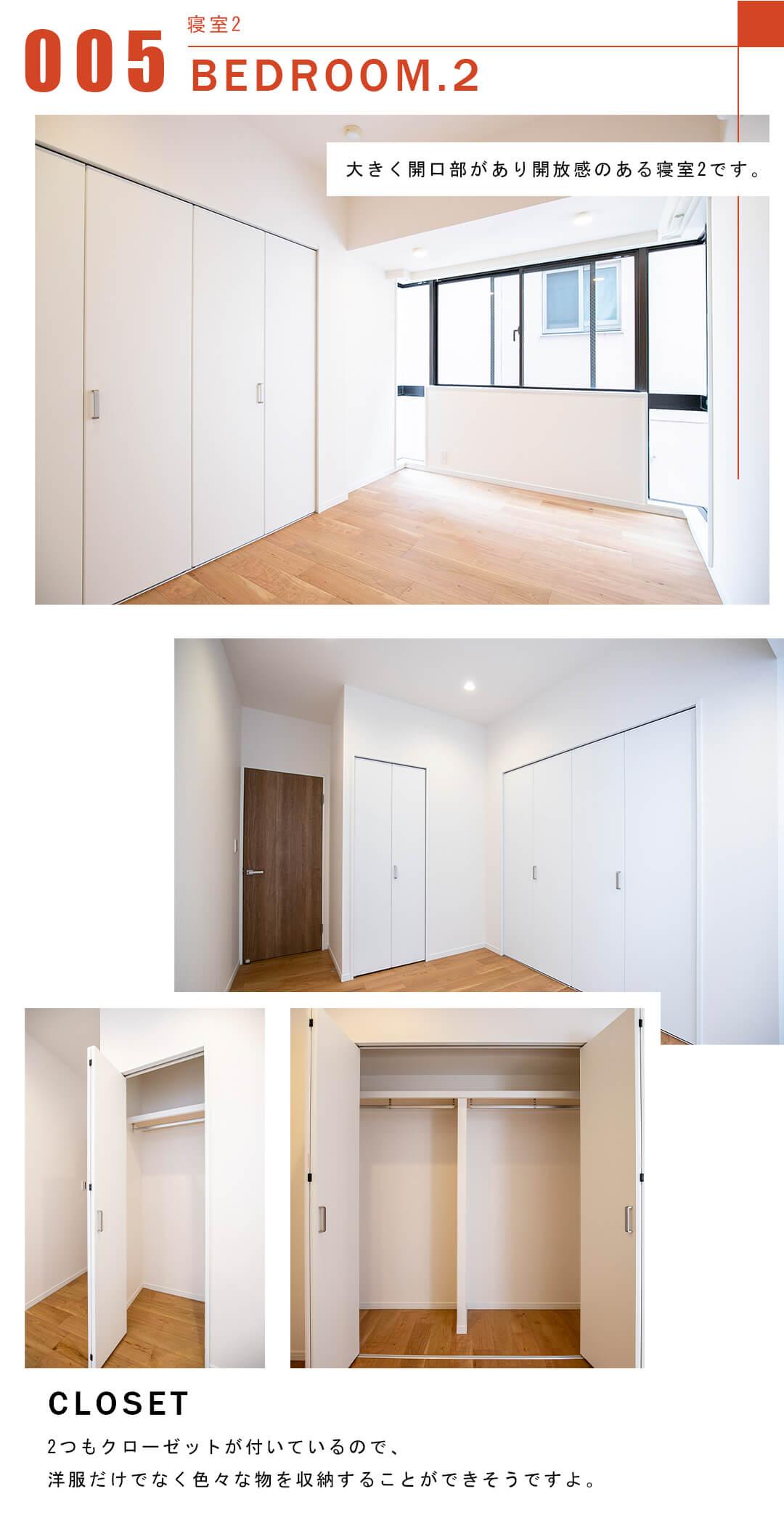 005寝室2,BEDROOM.2