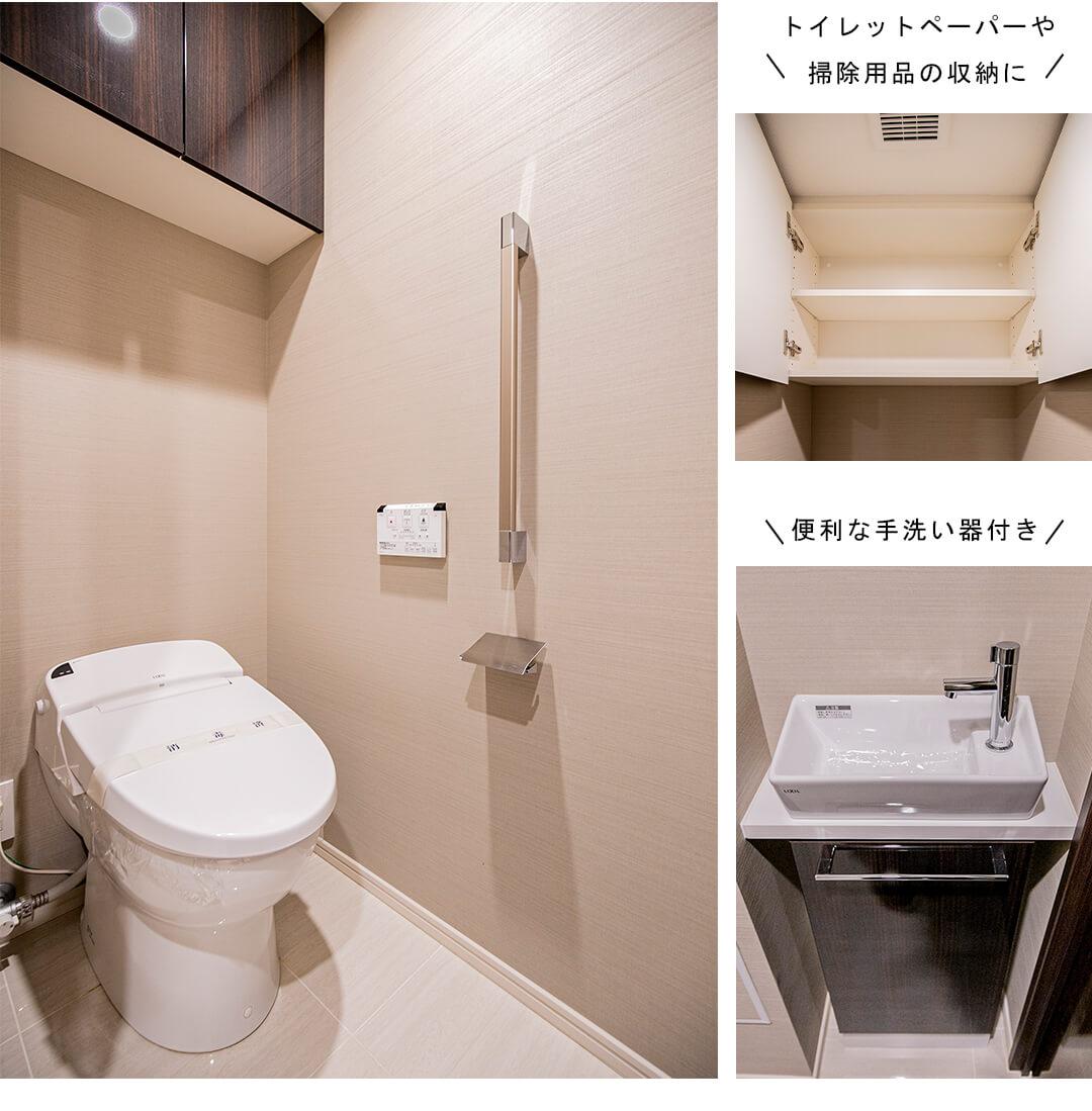 シティハウス目黒ザ・ツインSOUTH棟のトイレ