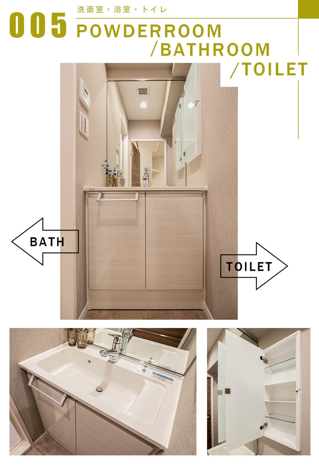 セントラルマンション本郷の洗面室