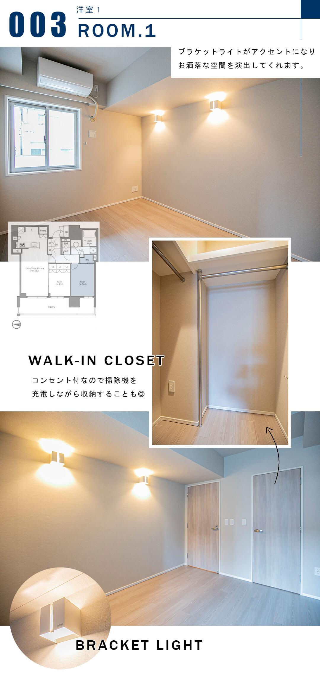 PREMIST新宿山吹の洋室