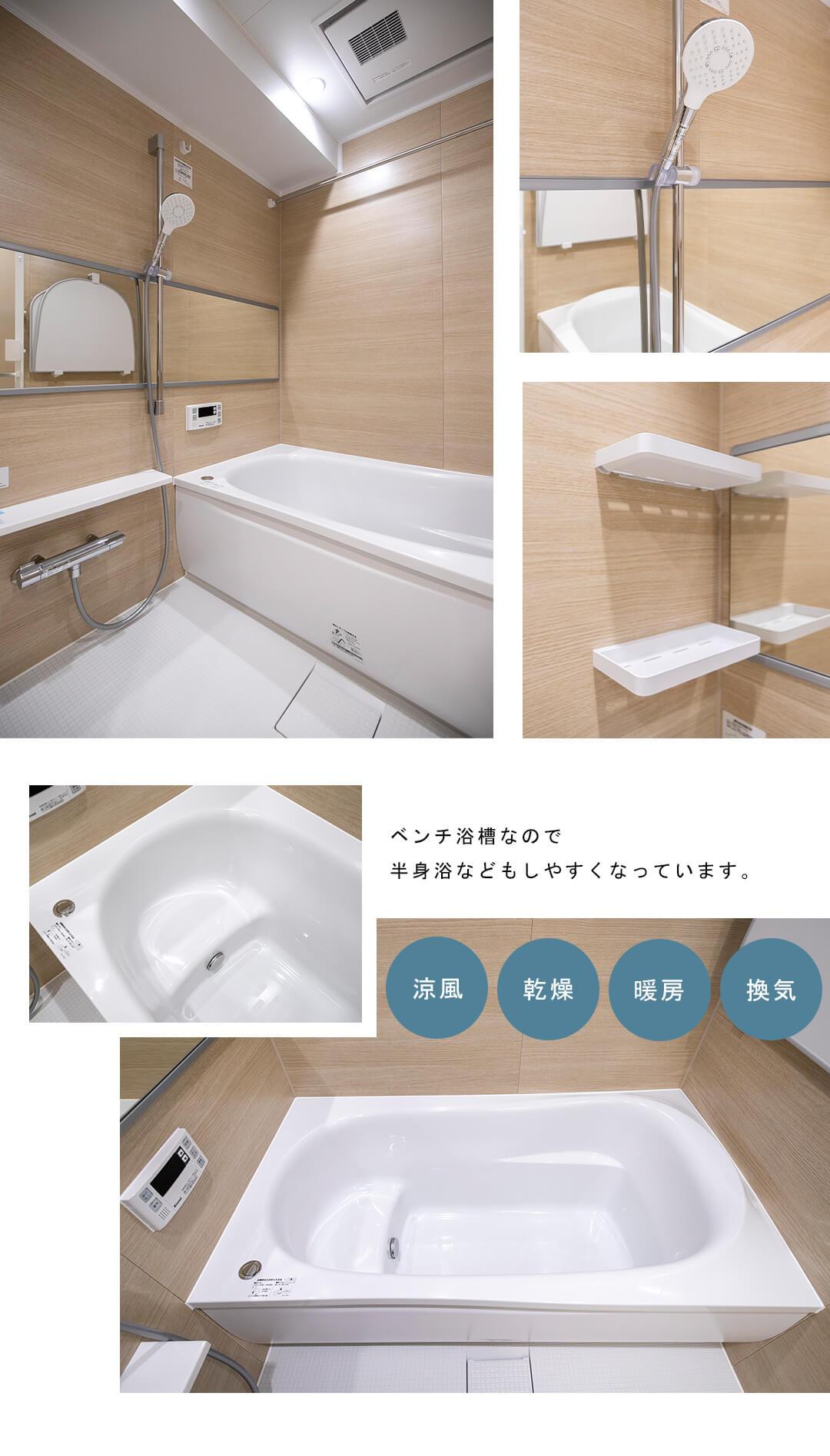 パラッシオ用賀の浴室