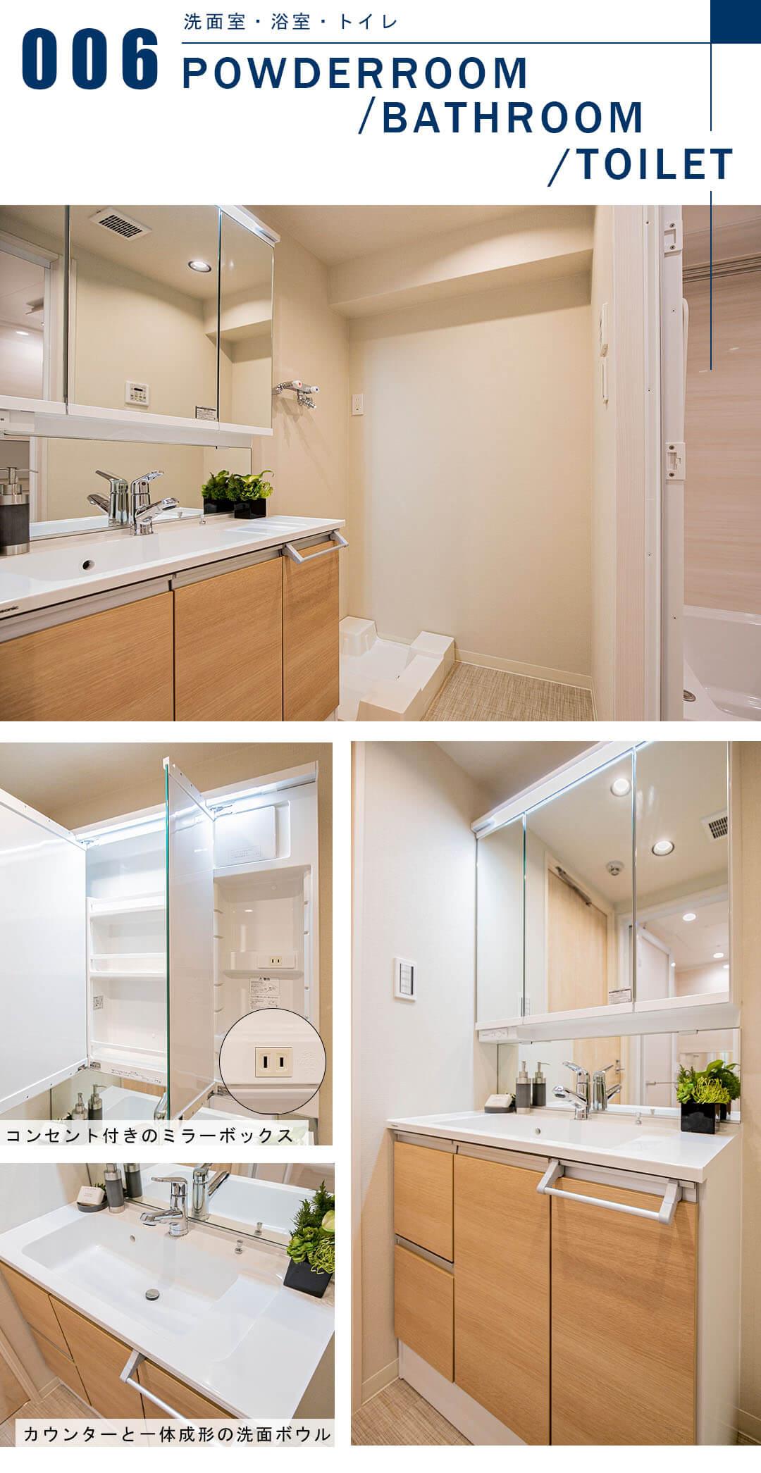 グレンパーク池田山の洗面室