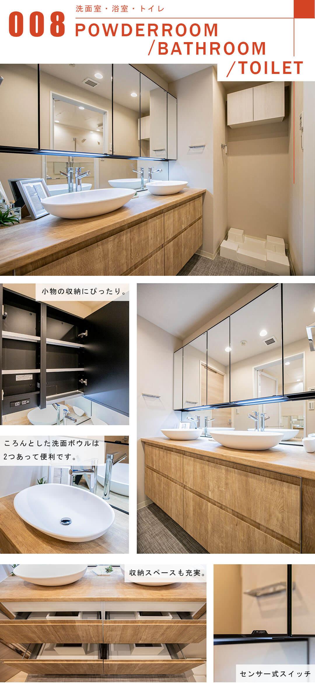 パークハウス駒込桜郷の洗面室