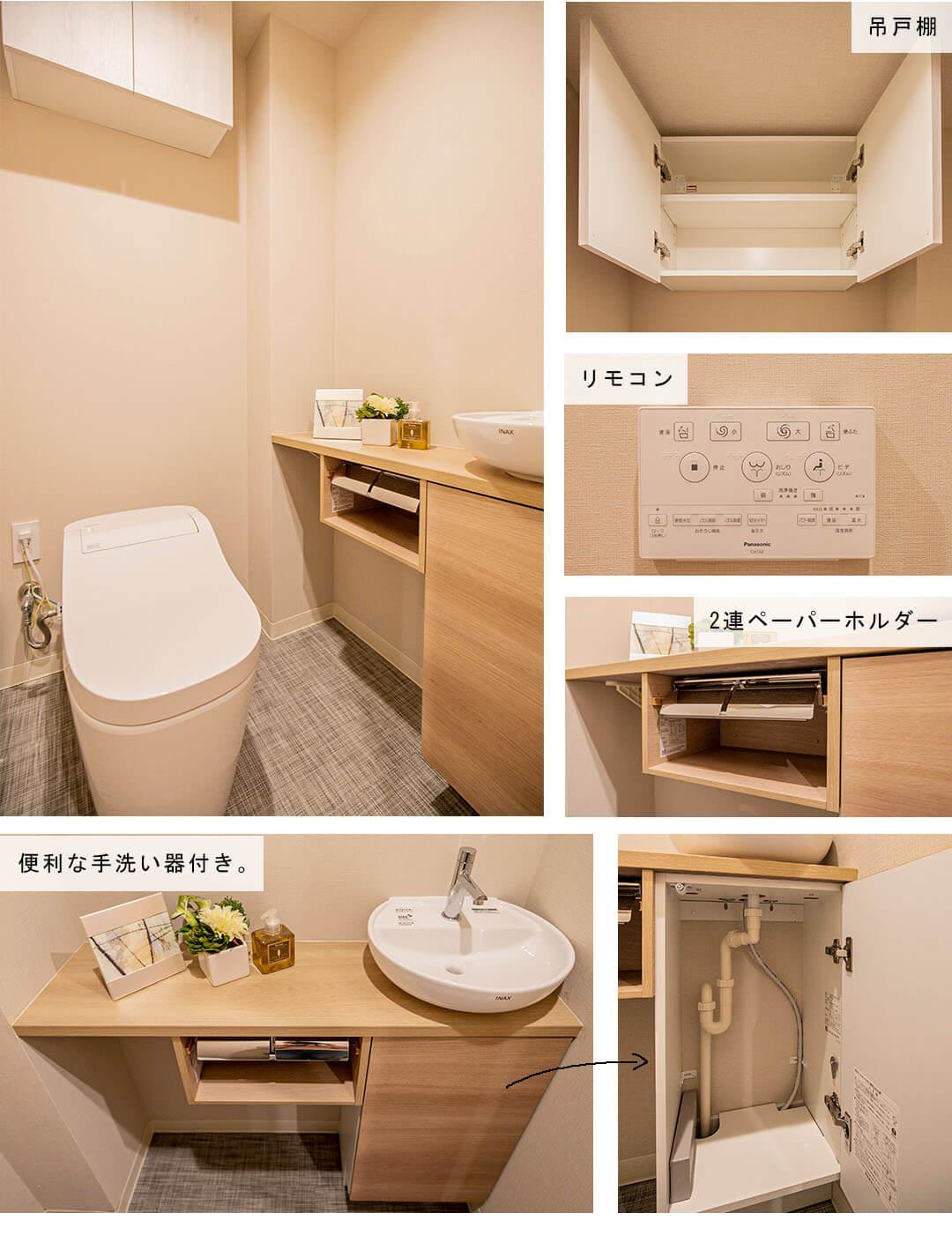 パークハウス駒込桜郷のトイレ