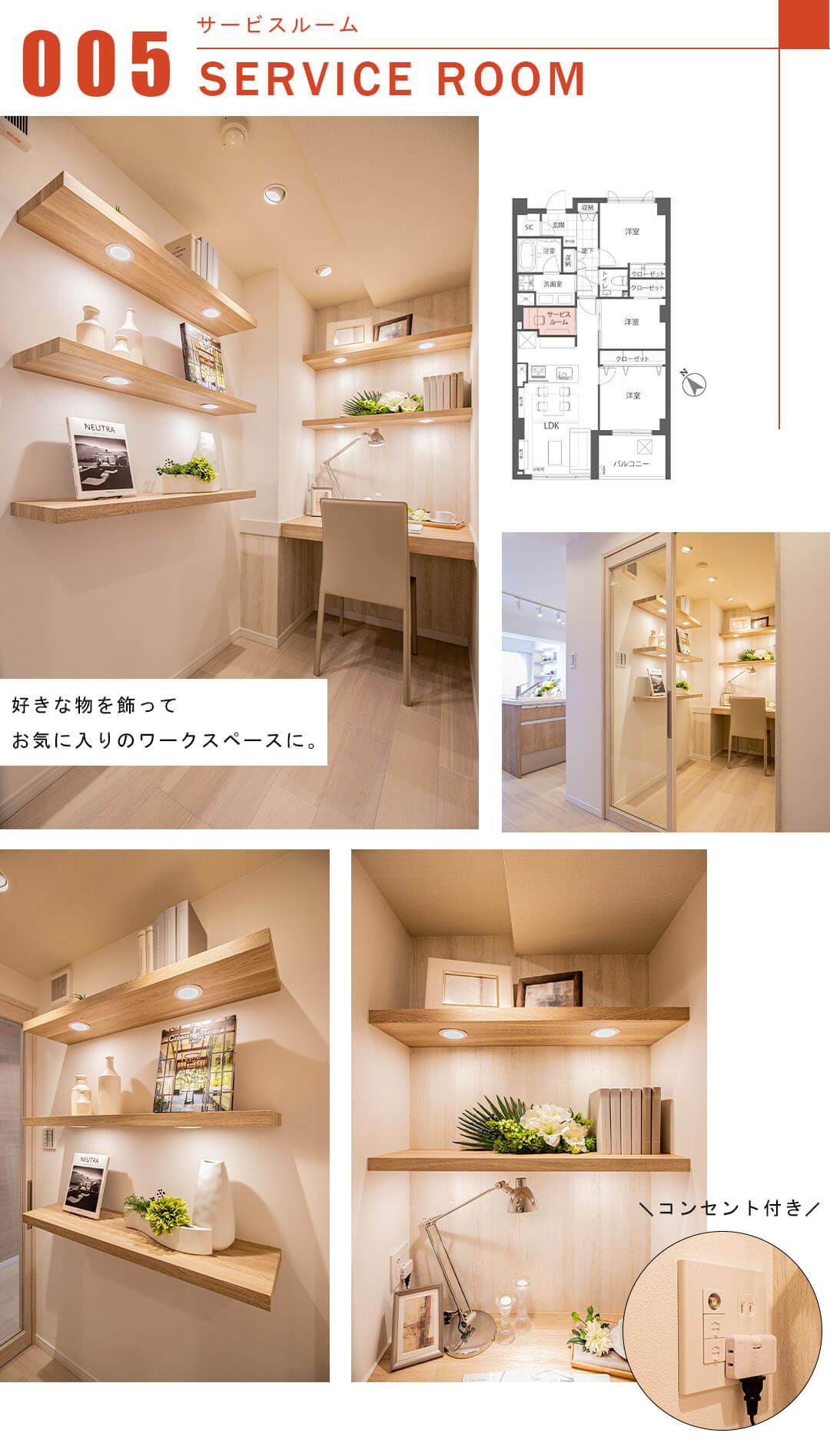 パークハウス駒込桜郷のサービスルーム