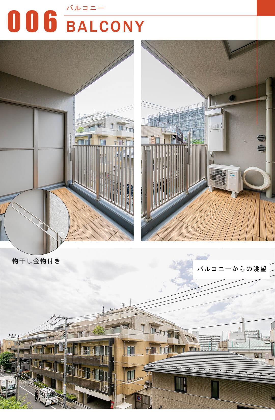 パークハウス駒込桜郷のバルコニー