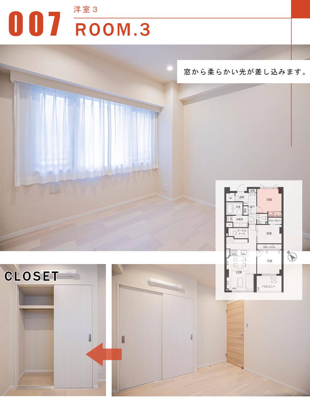 パークハウス駒込桜郷の洋室
