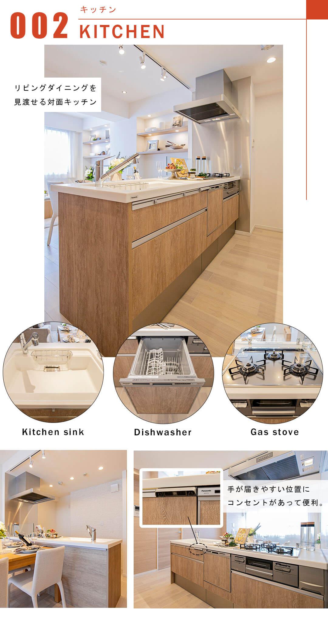 パークハウス駒込桜郷のキッチン