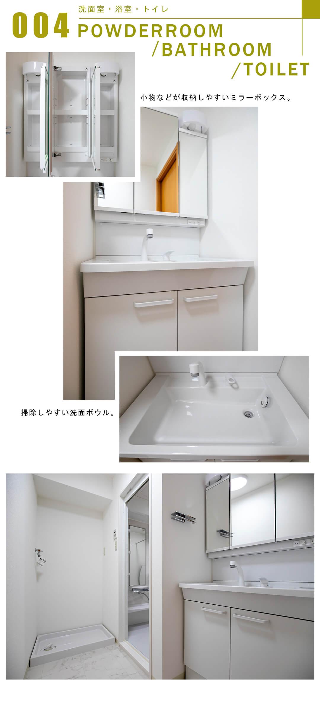 004洗面室,浴室,トイレ,POWDERROOM,BATHROOM,TOILET