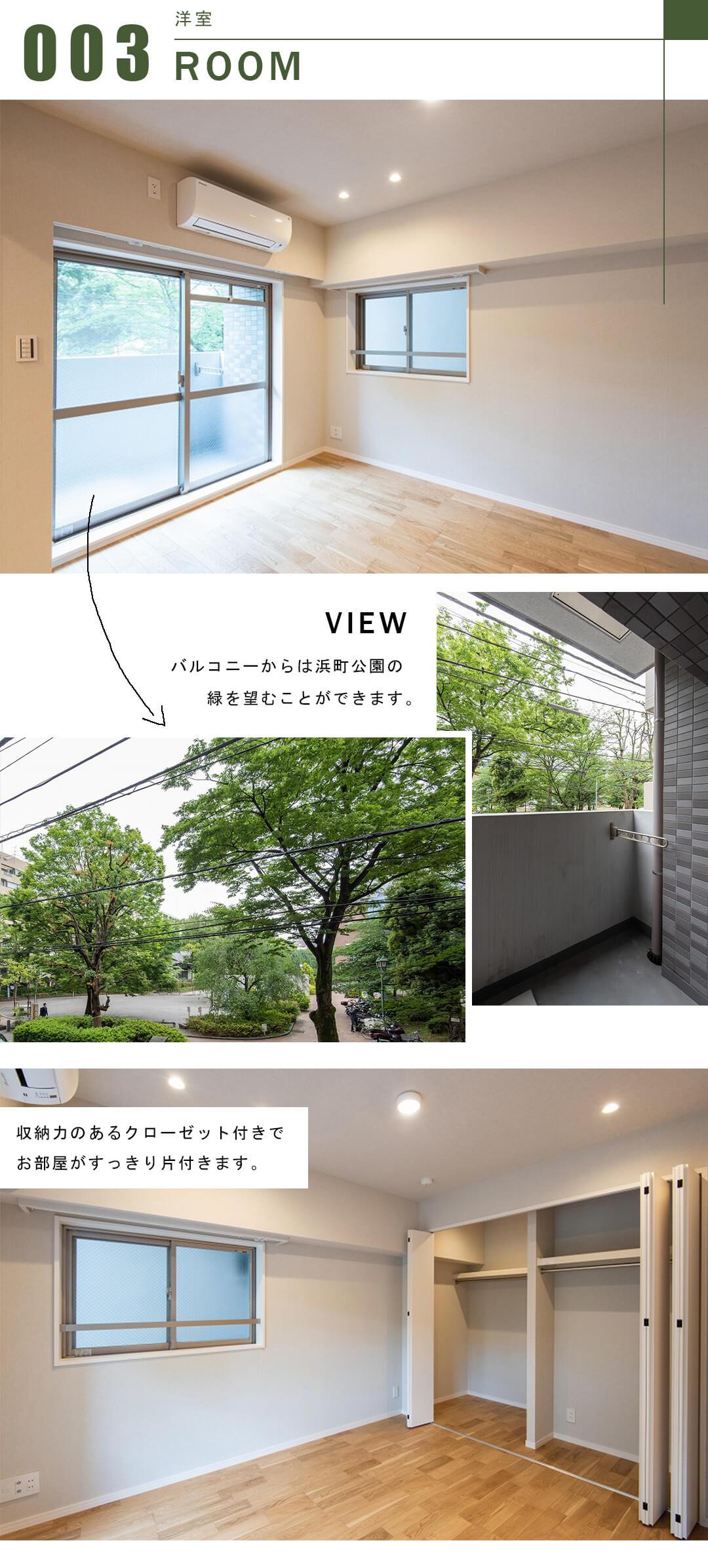 スカイコート日本橋浜町公園の洋室とバルコニー