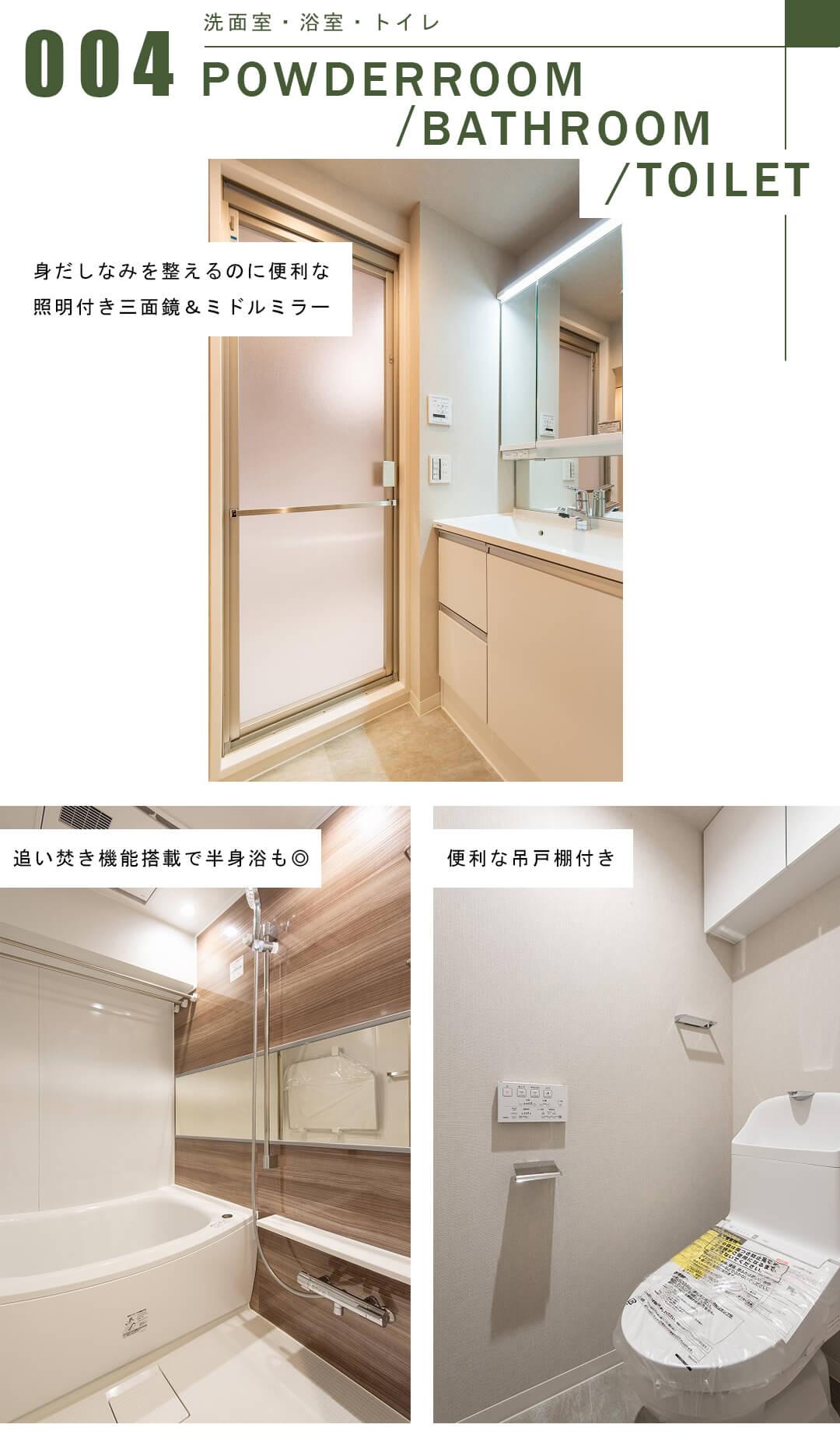 スカイコート日本橋浜町公園の洗面室と浴室とトイレ