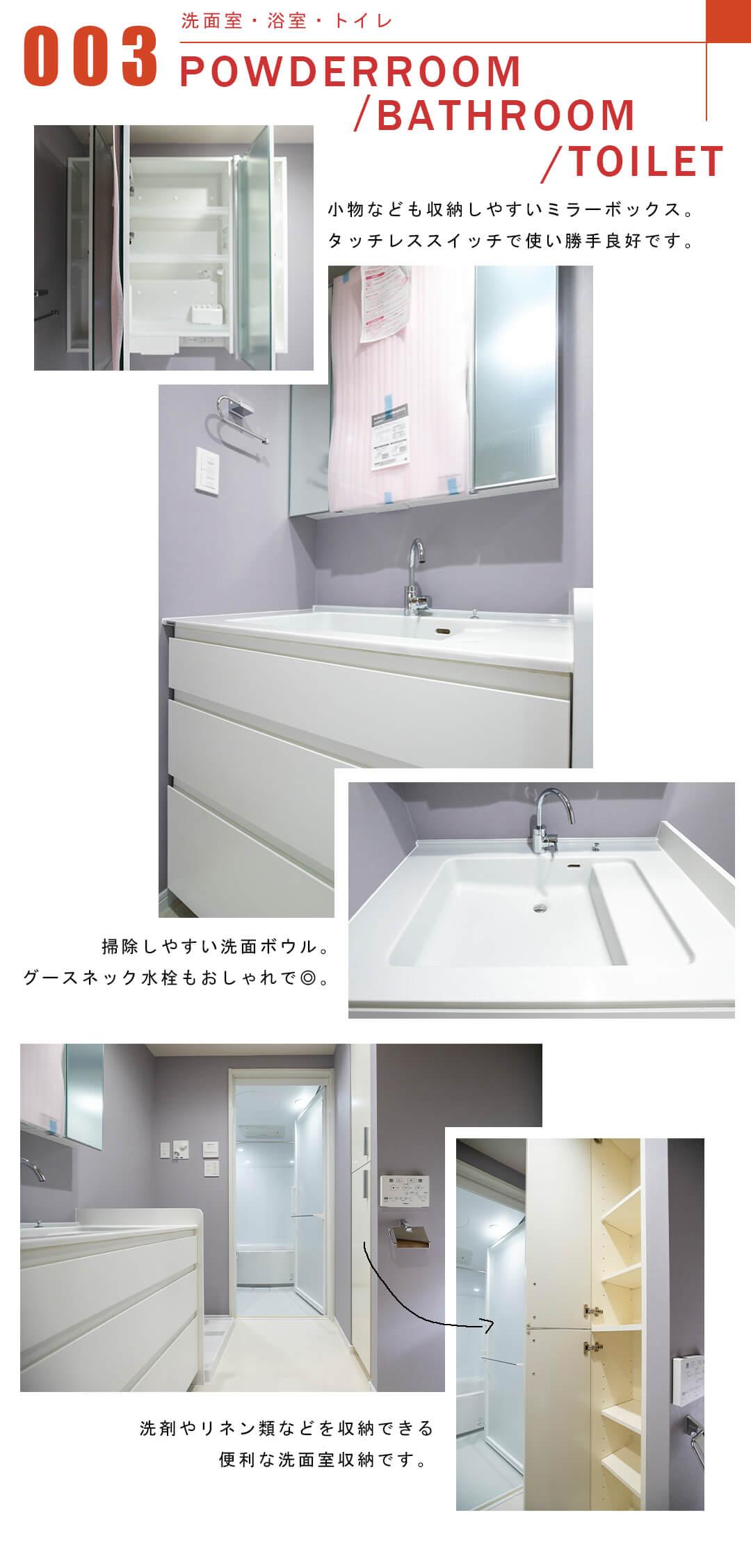 003洗面室,浴室,トイレ,POWDERROOM,BATHROOOM,TOILET