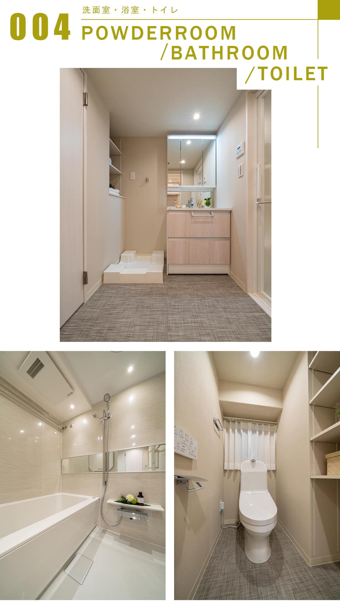 ハイネス巣鴨の洗面室と浴室とトイレ