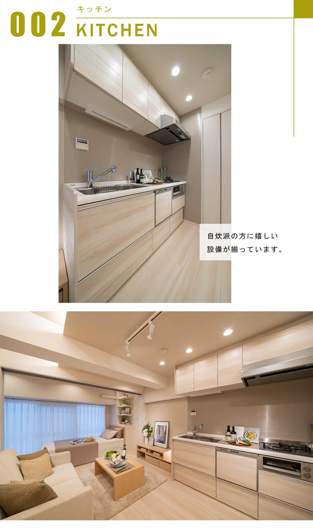 ハイネス巣鴨のキッチン