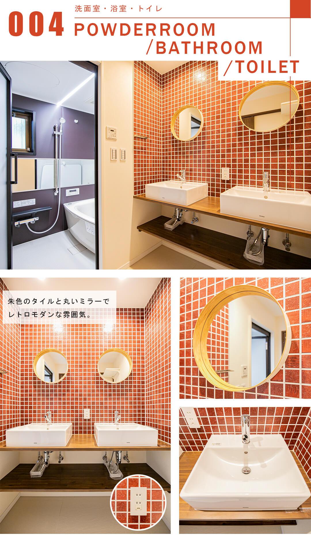 浜田山タウンホームの洗面室