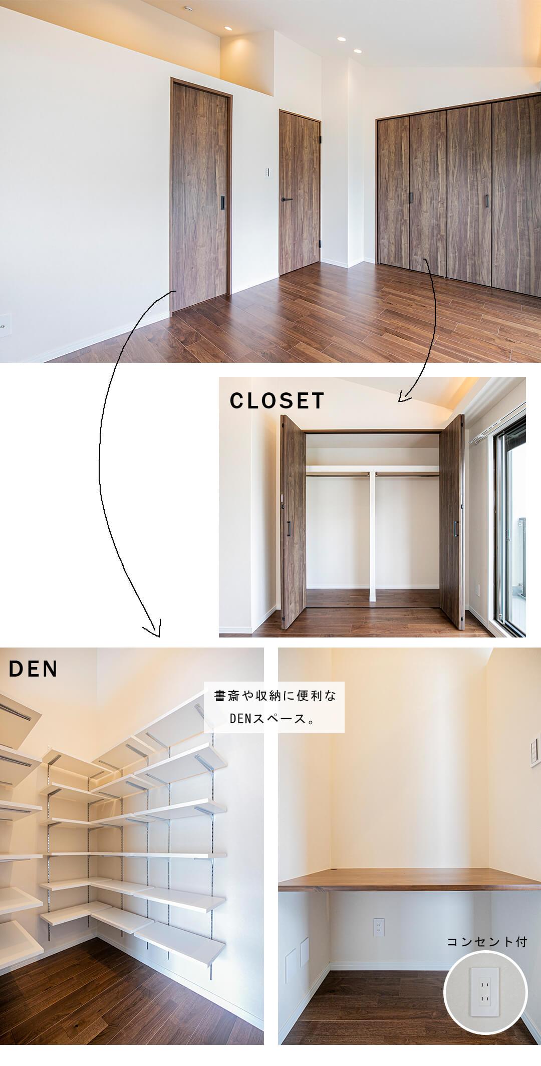 浜田山タウンホームの洋室