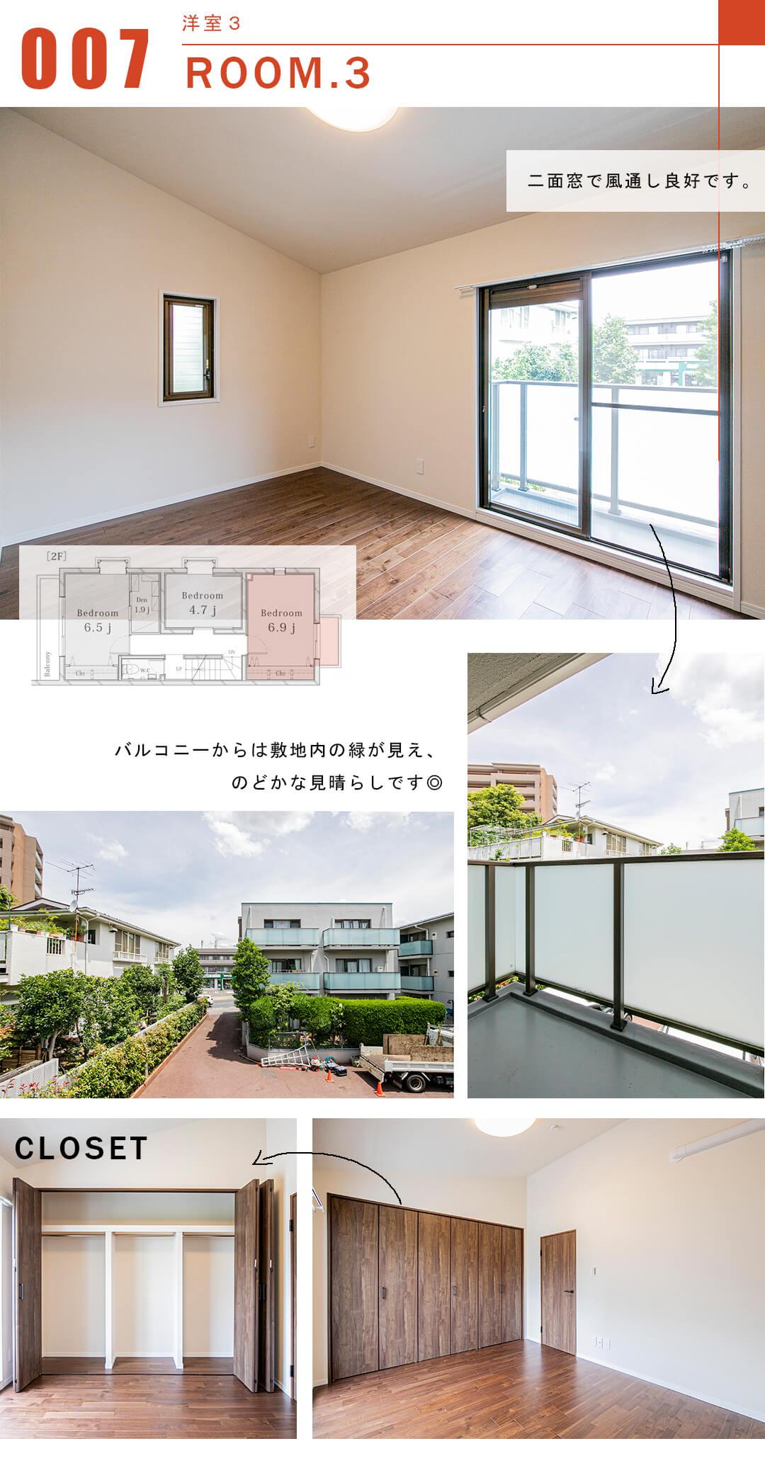 浜田山タウンホームの洋室とバルコニー