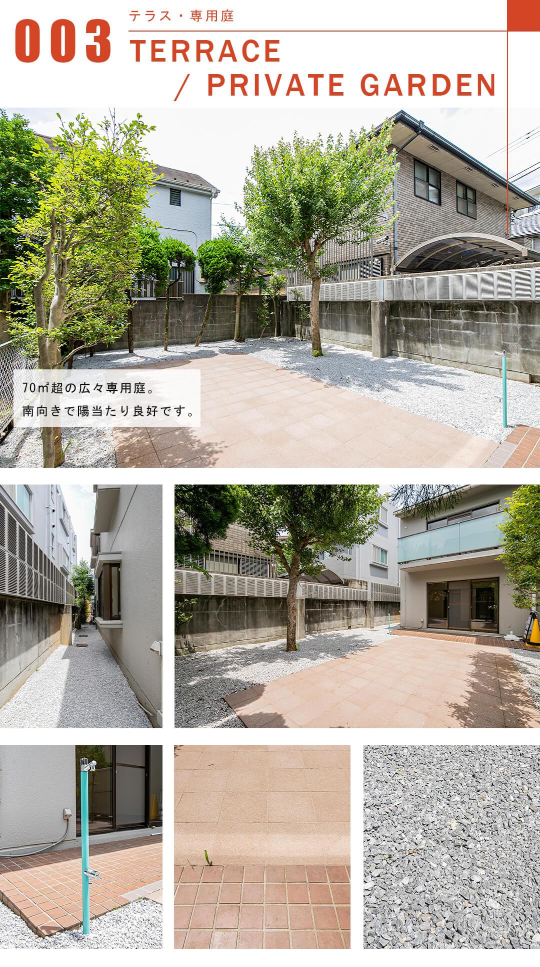 浜田山タウンホームのテラスと専用庭