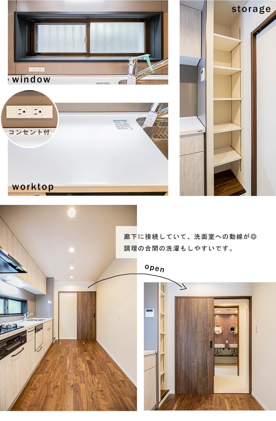 浜田山タウンホームのキッチン