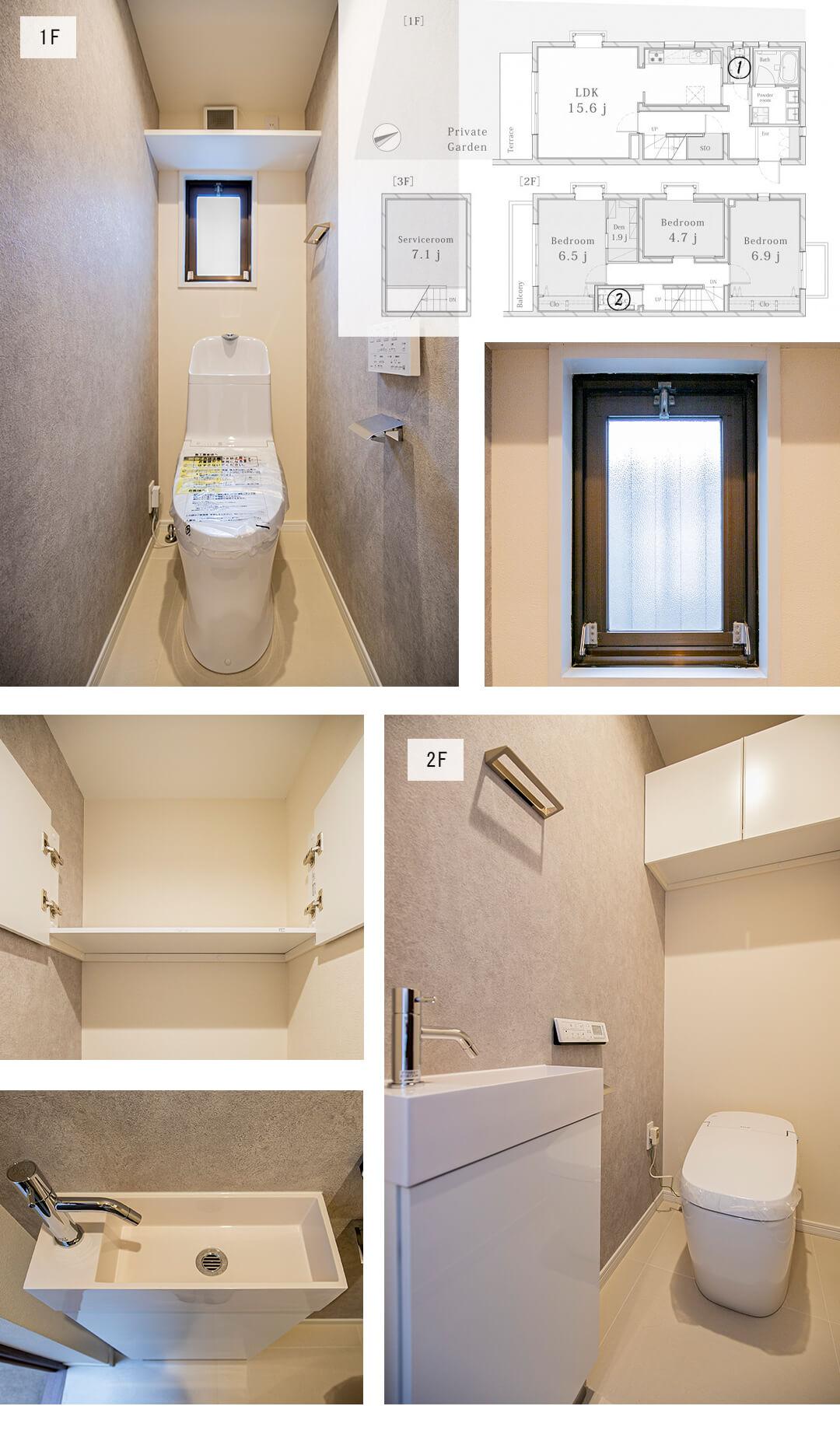 浜田山タウンホームのトイレ