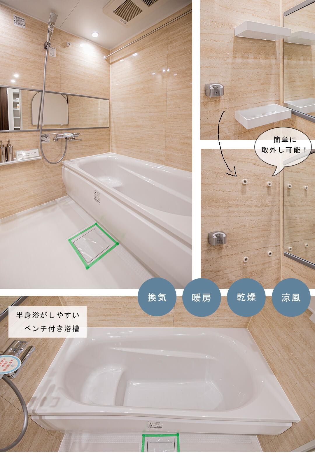 ブロードウェイの浴室