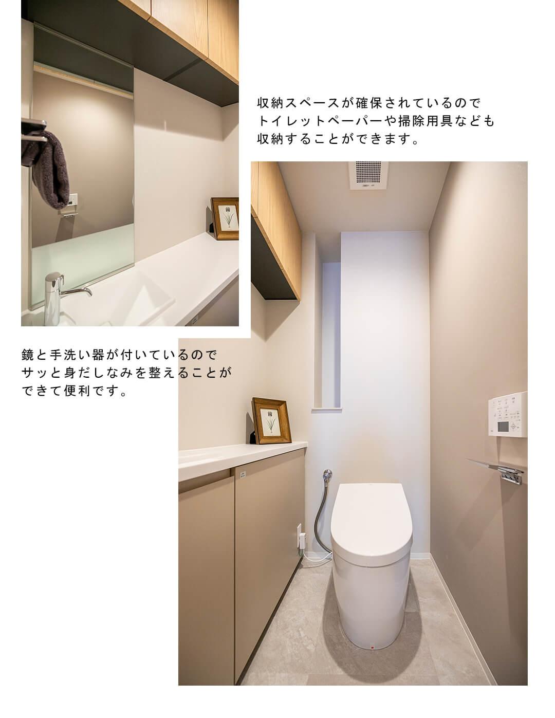 幡ヶ谷ハイムグランシスのトイレ