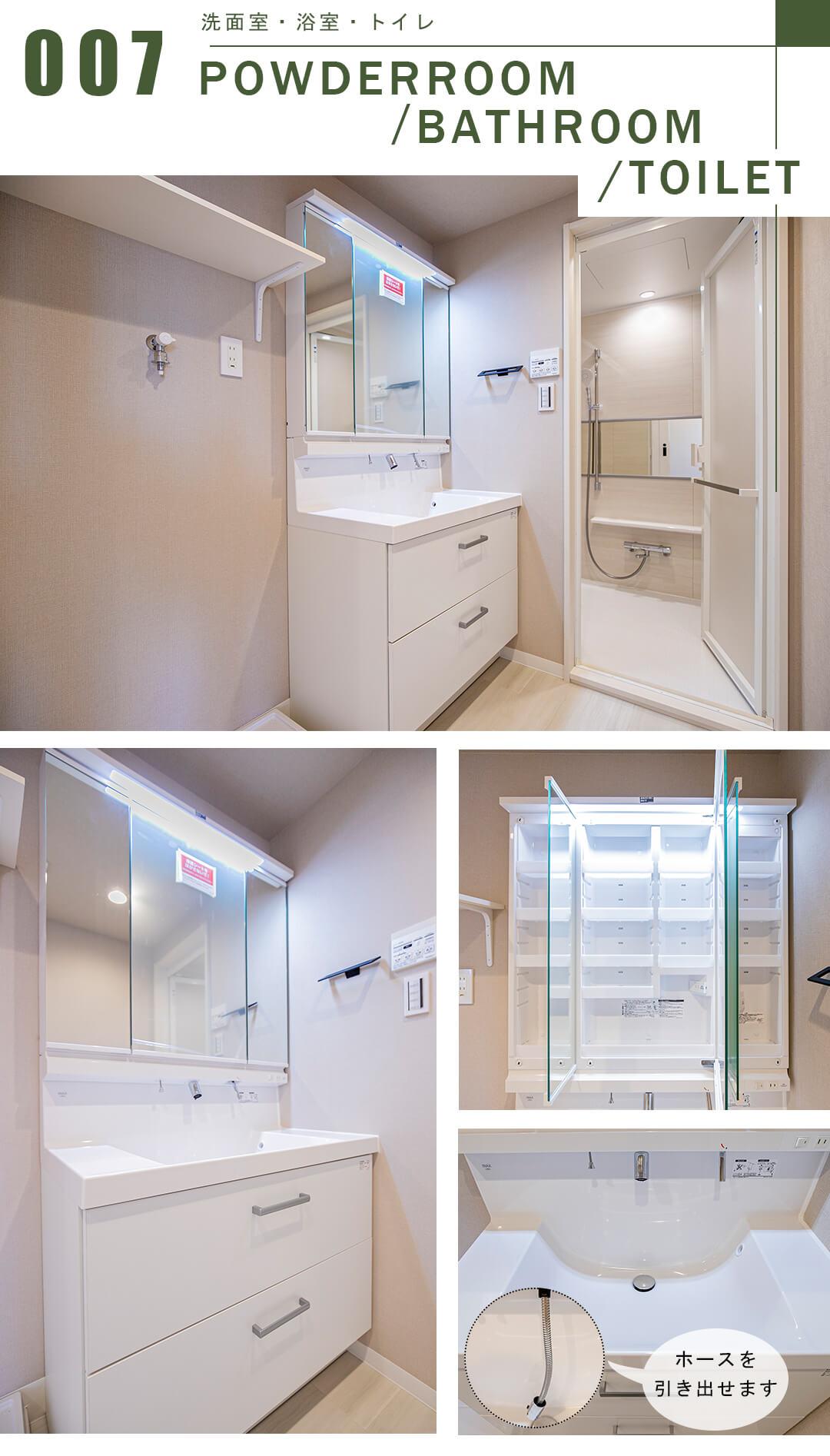ナイスアーバン千駄木の洗面室