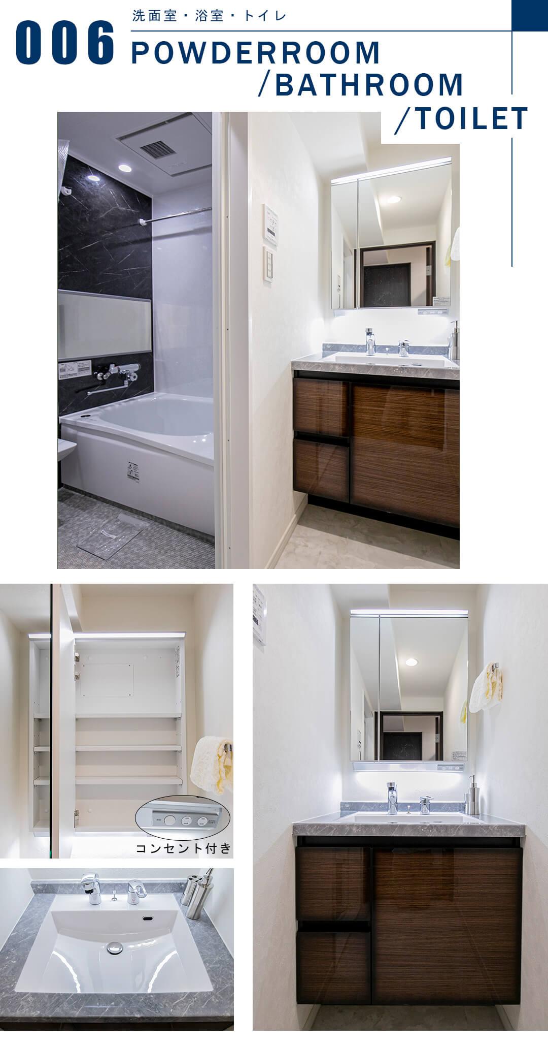 インペリアル赤坂壱番館の洗面室