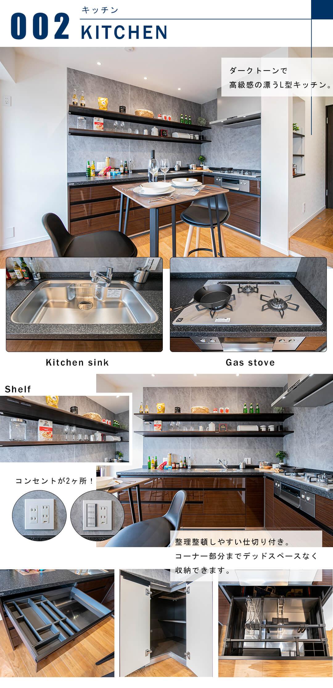 インペリアル赤坂壱番館のキッチン
