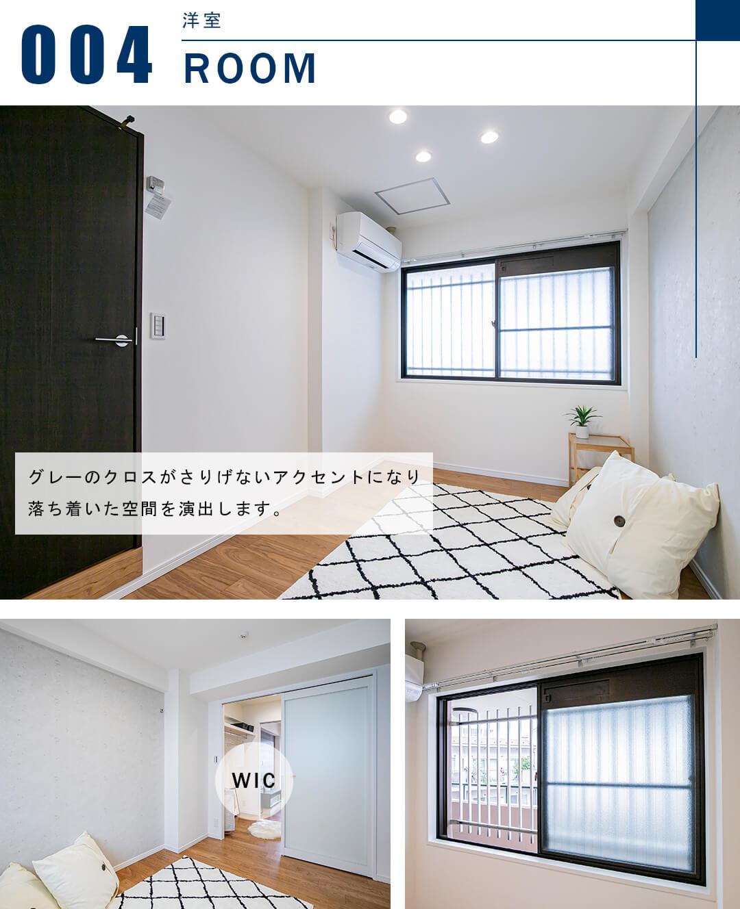 インペリアル赤坂壱番館の洋室