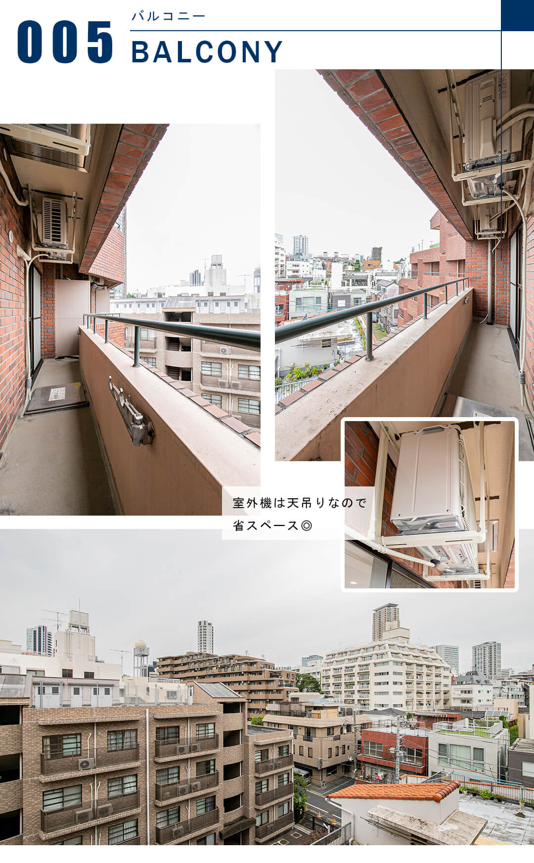 インペリアル赤坂壱番館のバルコニー
