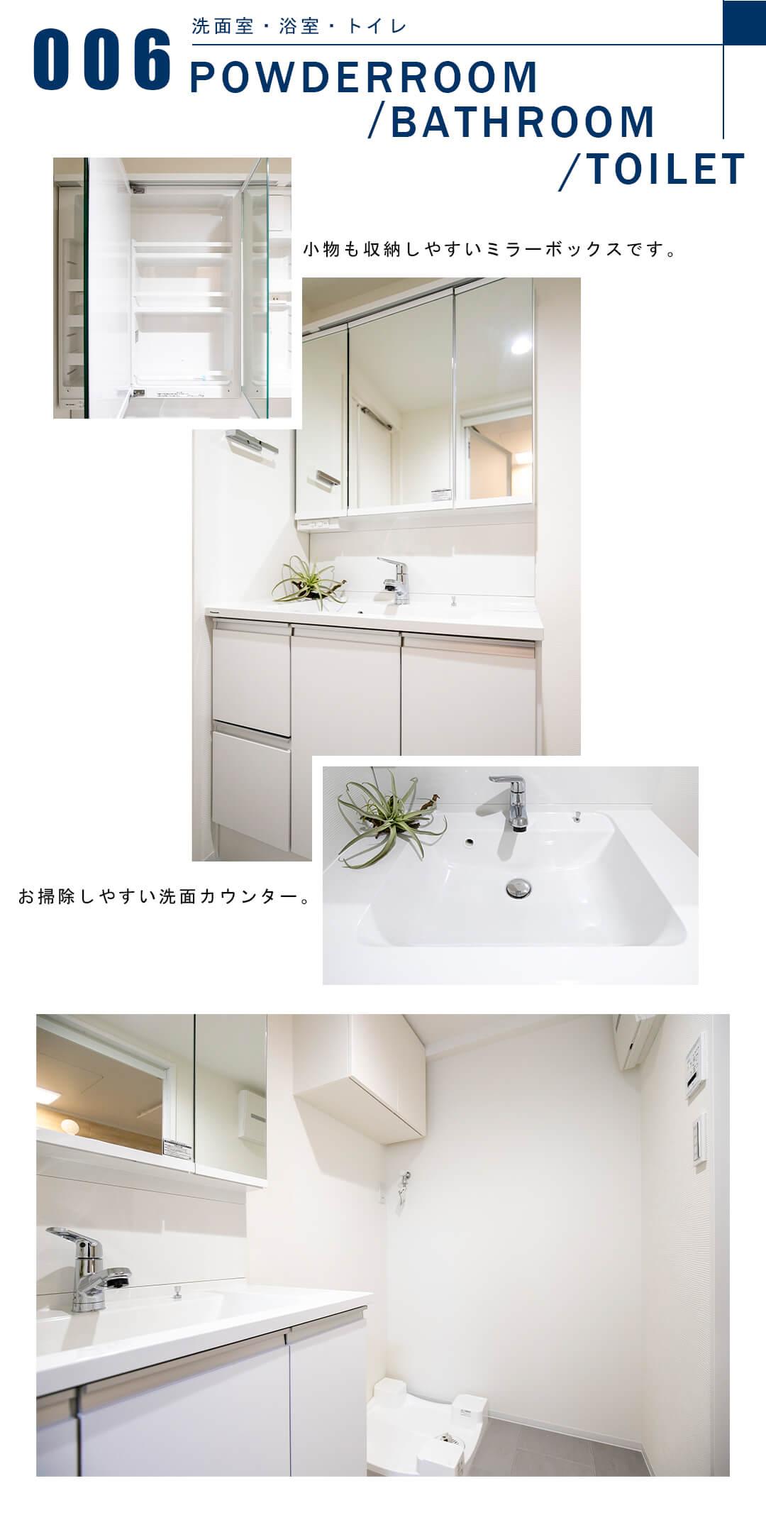 006洗面室,浴室,トイレ,POWDERROOM,BATHROOM,TOILET
