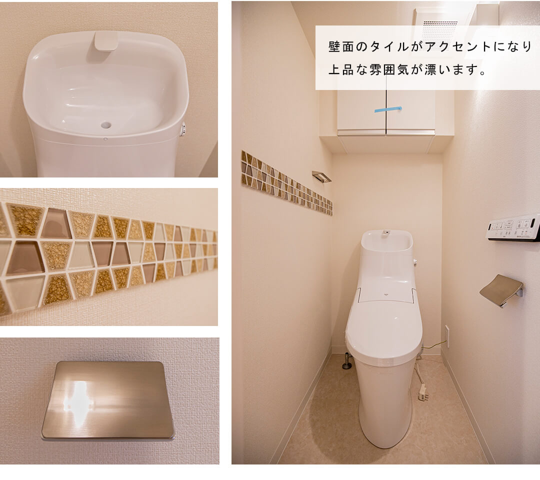 エクレール平河町のトイレ