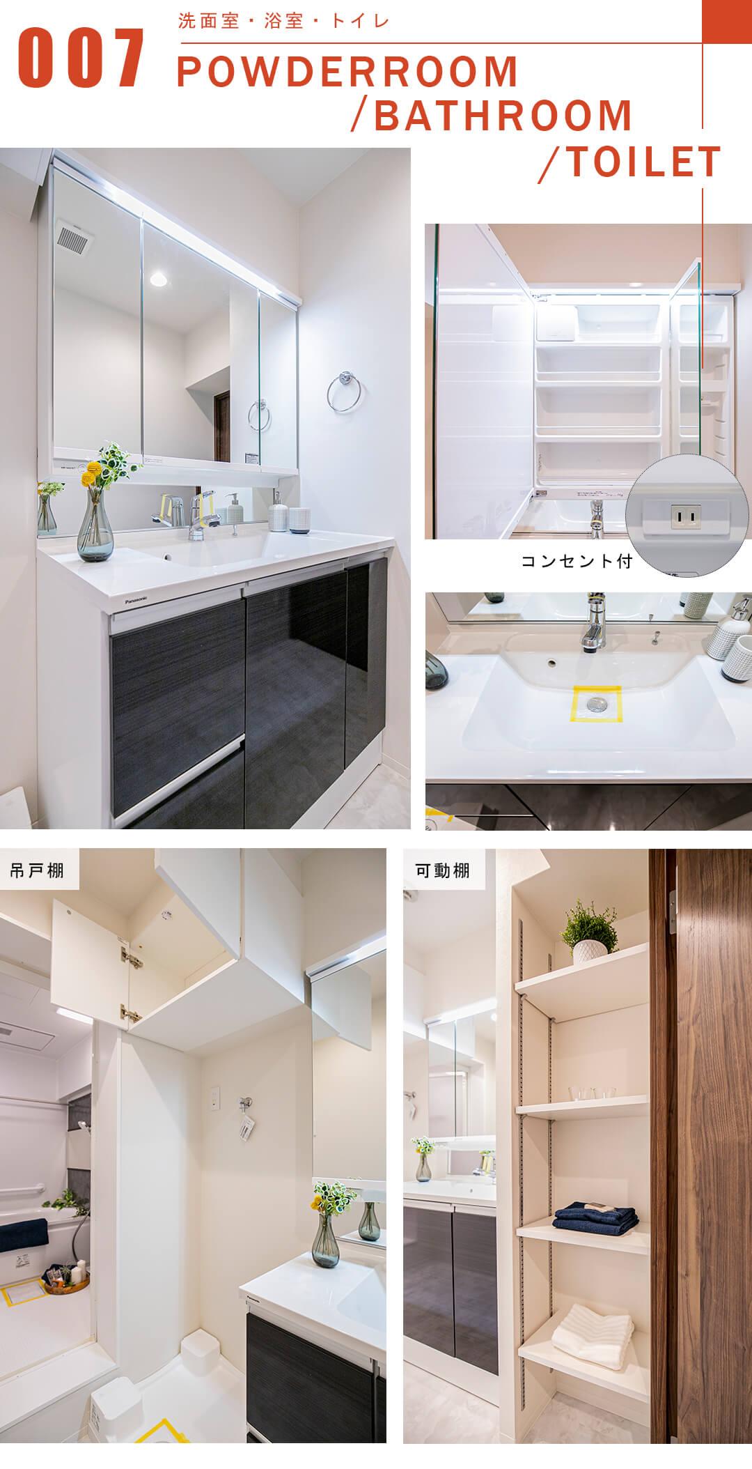 高田馬場ハイツの洗面室