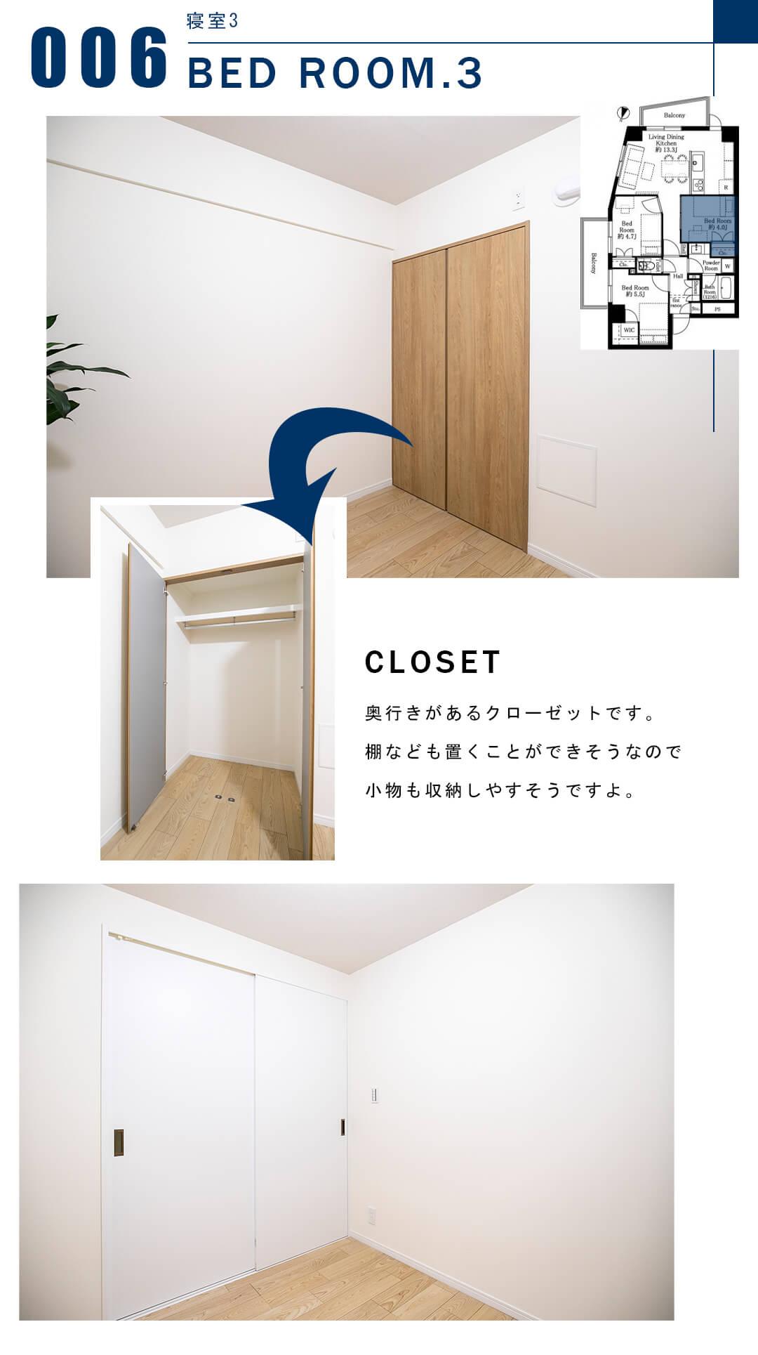 006寝室3,BED ROOM.3