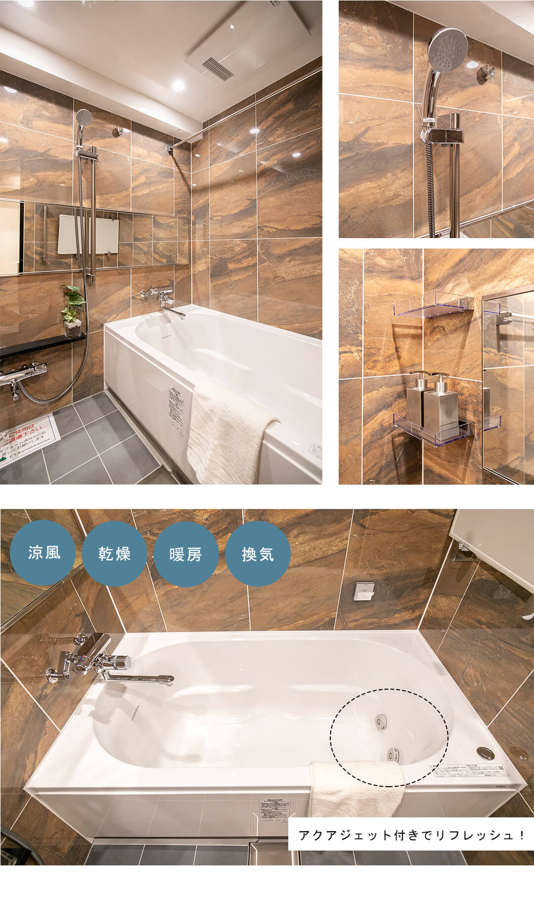 朝日目黒マンションの浴室