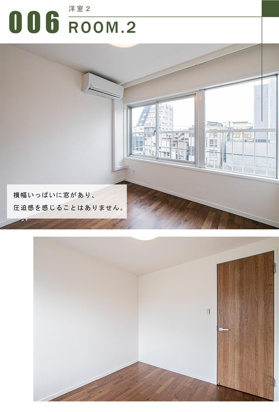 代田セントラルマンションの洋室