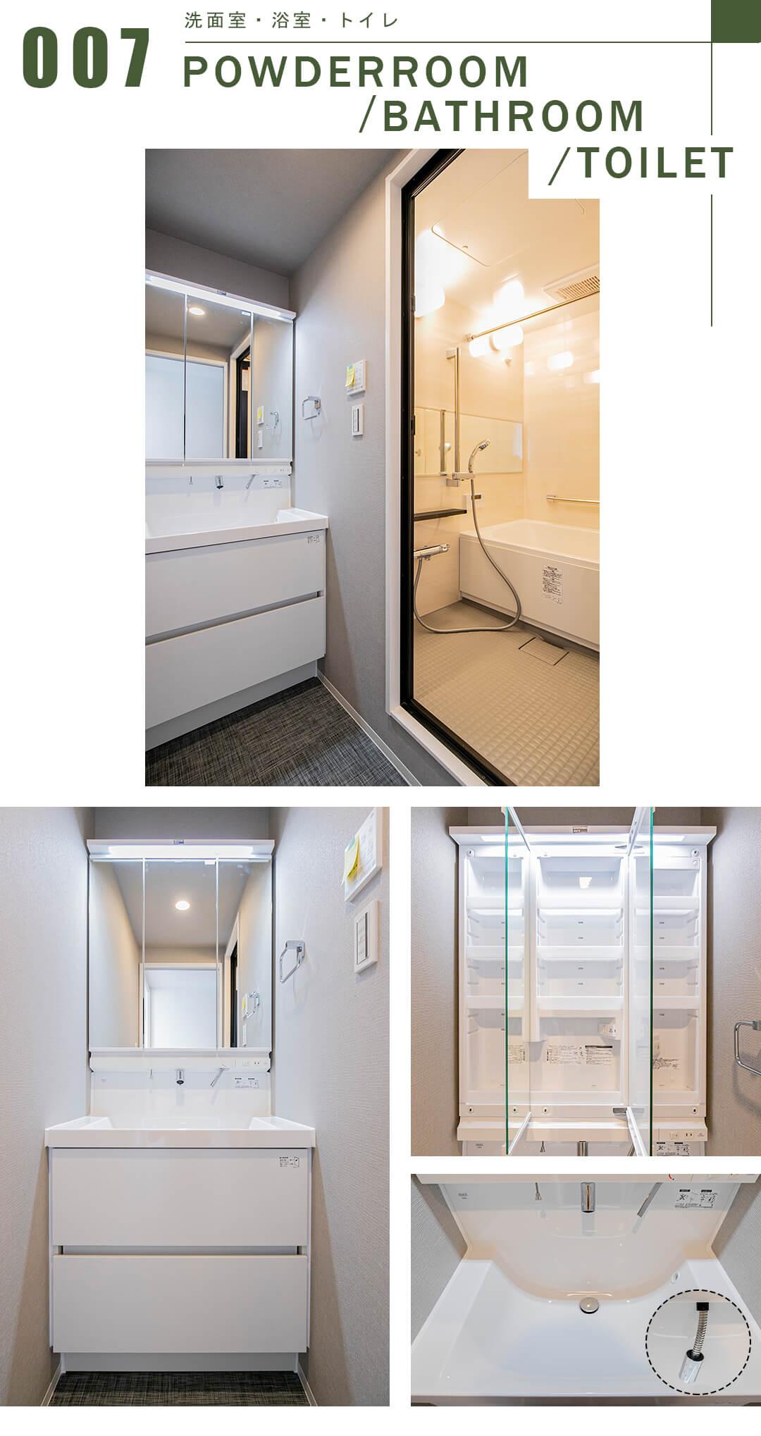 代田セントラルマンションの洗面室