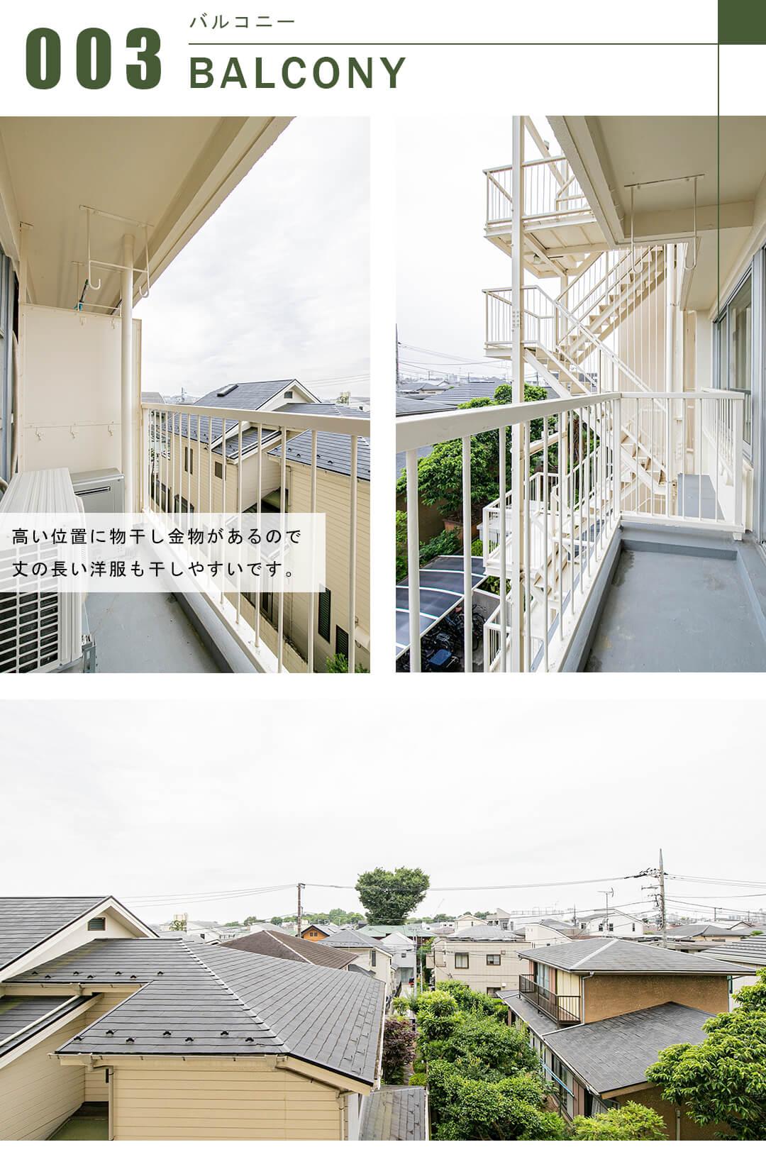 代田セントラルマンションのバルコニー
