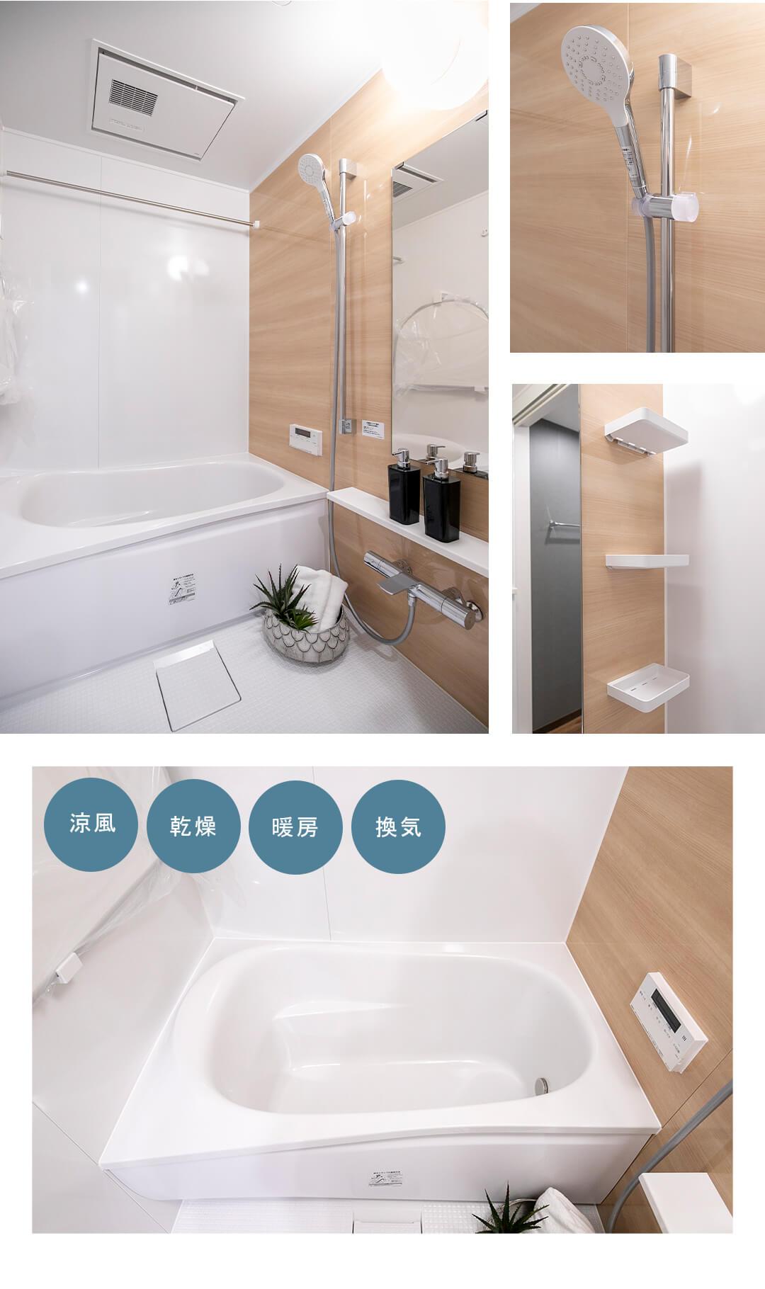 朝日下目黒マンションの浴室