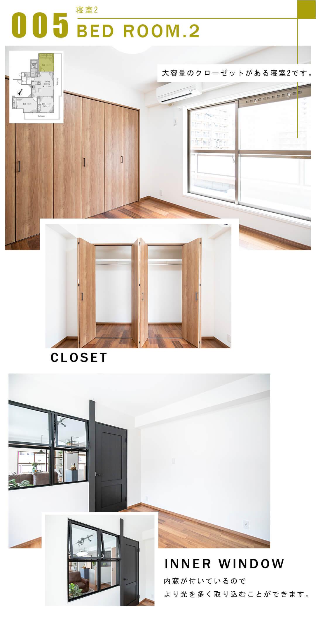 005寝室2,BED ROOM.2