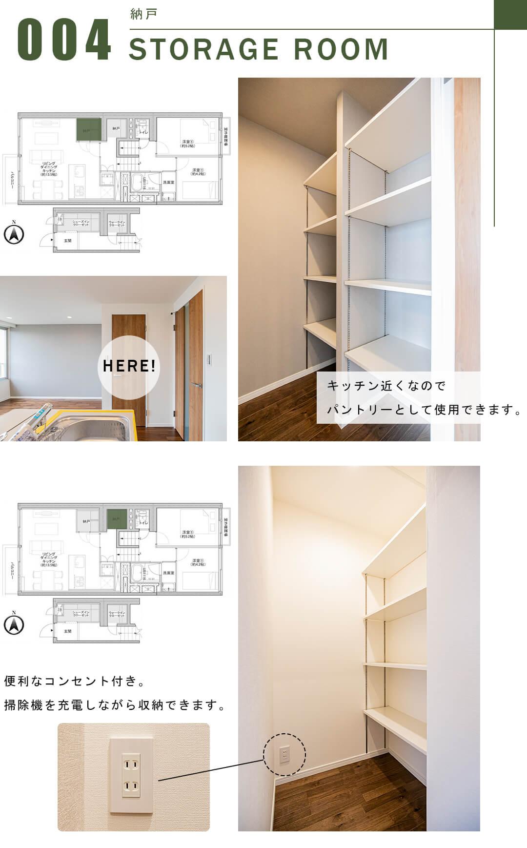 代田セントラルマンションの納戸