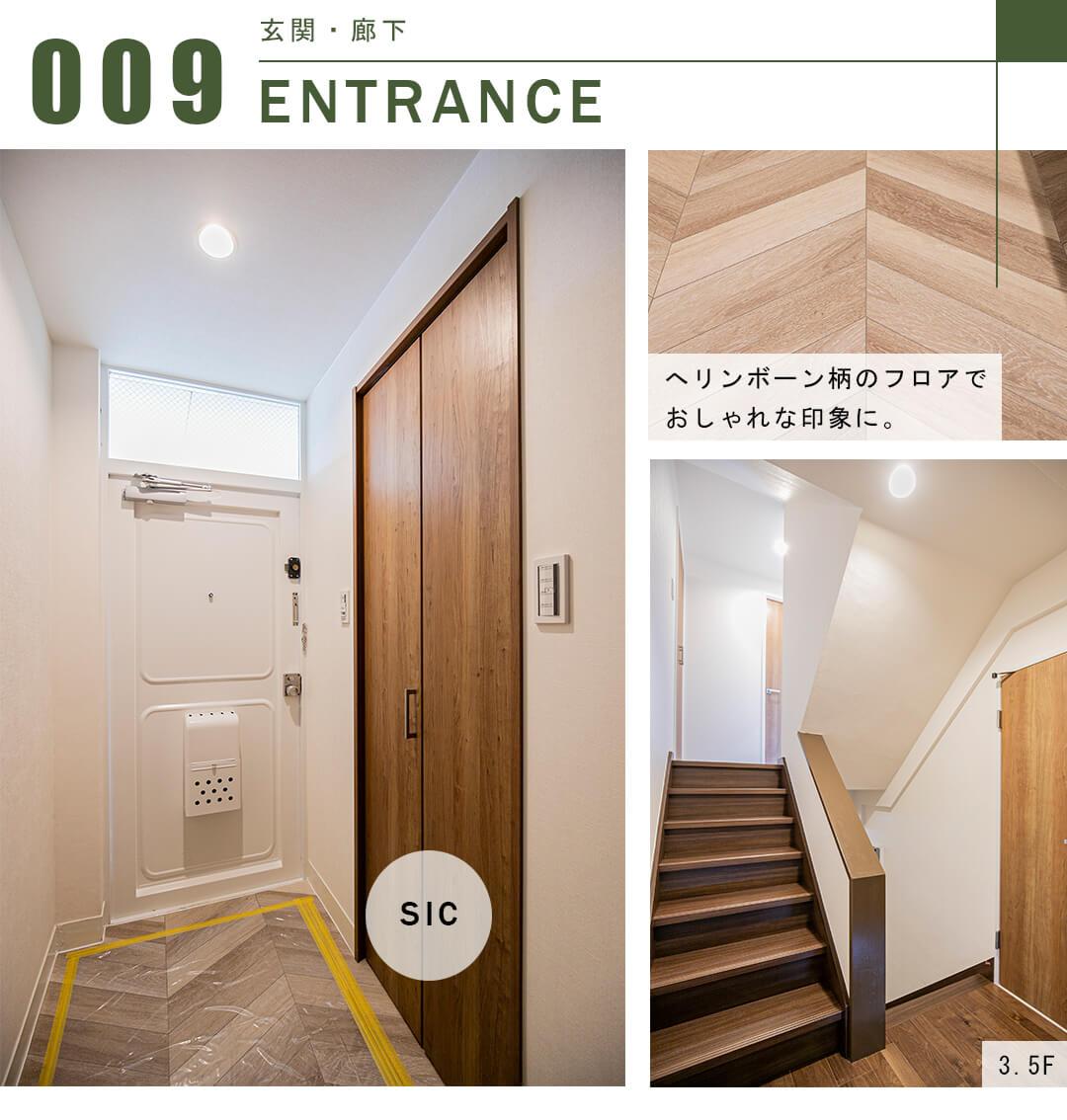 代田セントラルマンションの玄関と廊下