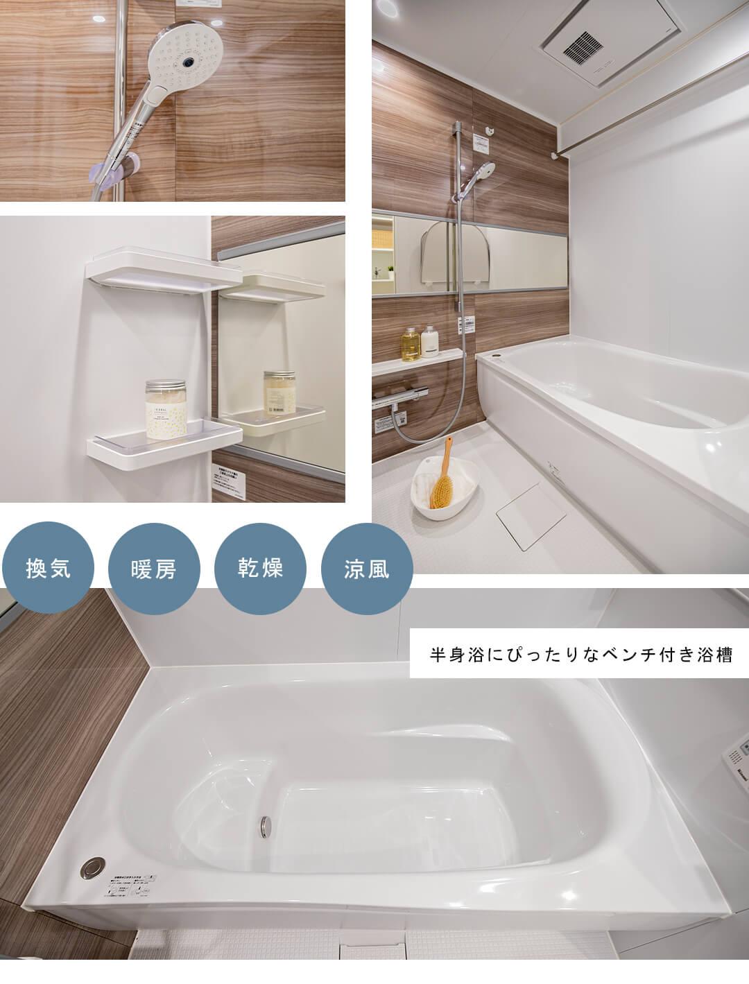 落合パークファミリアの浴室