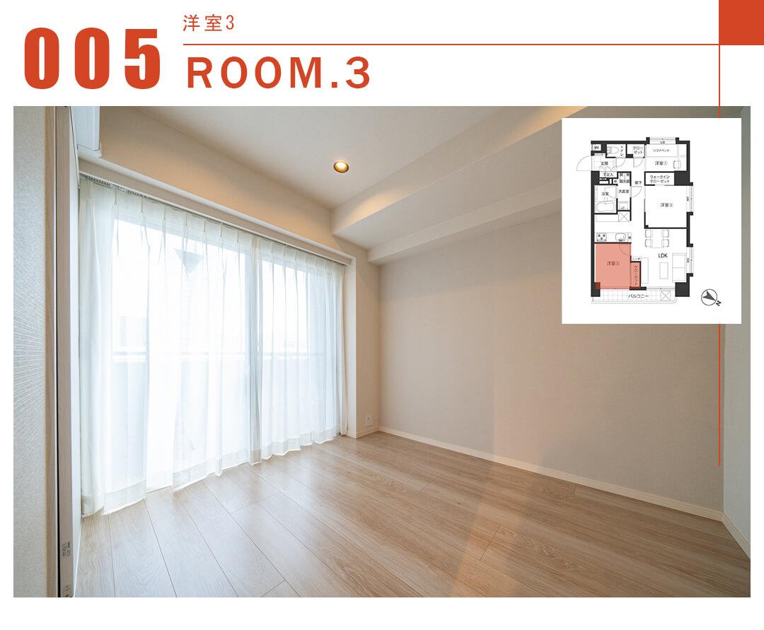 005洋室3,ROOM.3